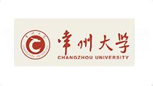鑫天匯合作客戶︰常州大學